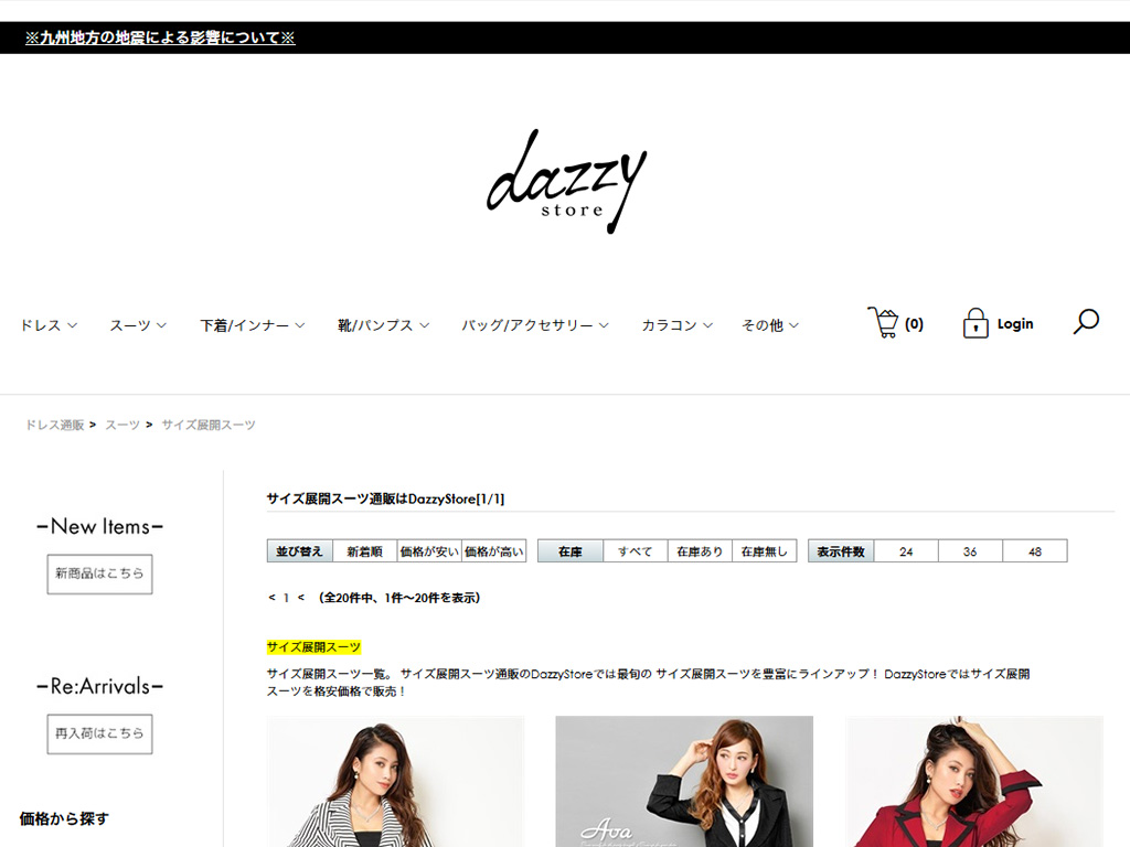 9951100ce7f56 Dazzy store(デイジーストア)