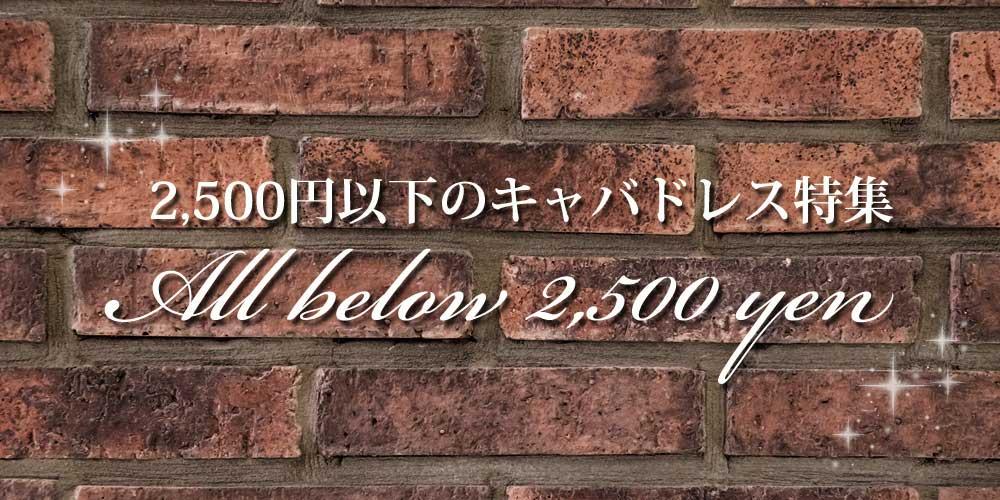 2,500円以下のキャバドレス特集