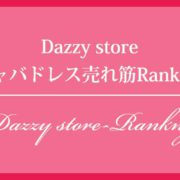 Dazzy storeキャバドレス売れ筋ランキング