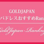 GOLDJAPANキャバドレスおすすめランキング