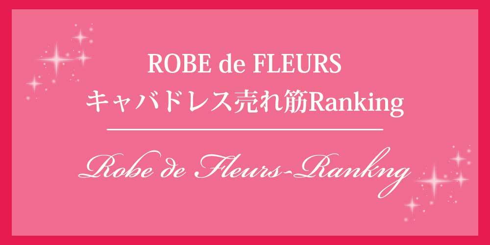 ROBE de FLEURSキャバドレス売れ筋ランキング