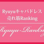 Ryuyuキャバドレス売れ筋ランキング