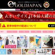 GOLDJAPAN - ゴールドジャパン