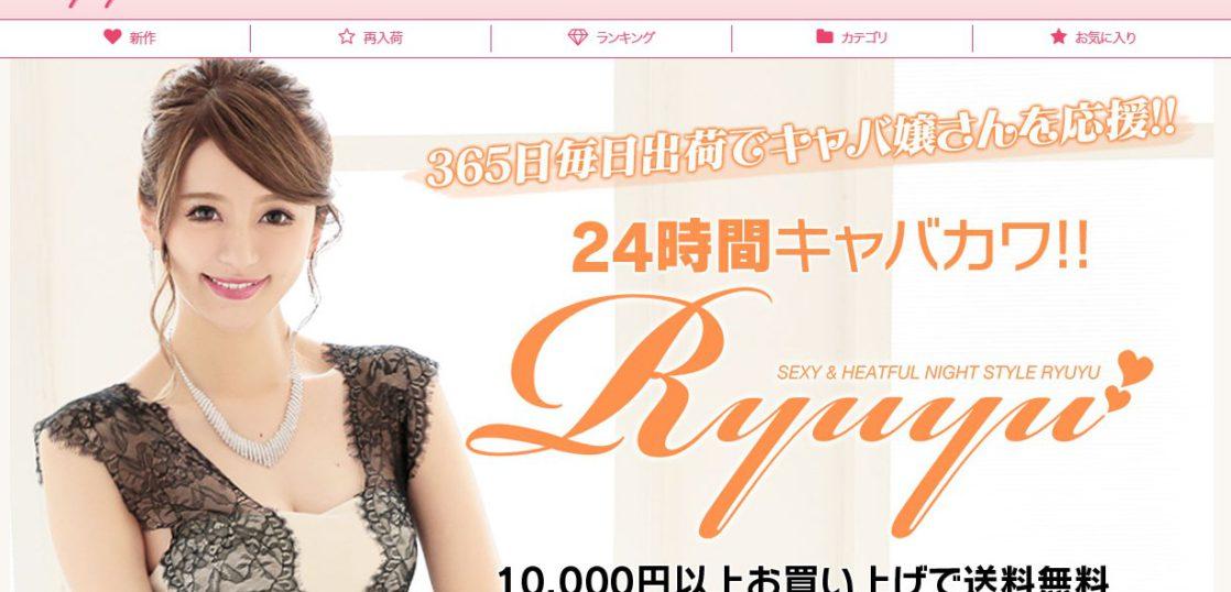 Ryuyu - リューユ