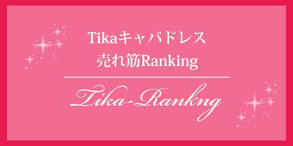 Tikaキャバドレス売れ筋ランキング