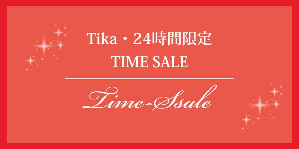 Tika24時間限定TIME SALE