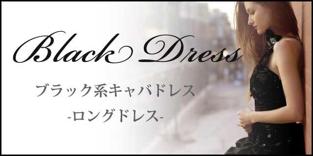 ブラック系キャバドレス特集-ロングドレス-