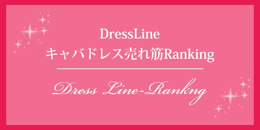 DressLine キャバドレス売れ筋ランキング