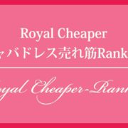 Royal Cheaper キャバドレス売れ筋ランキング