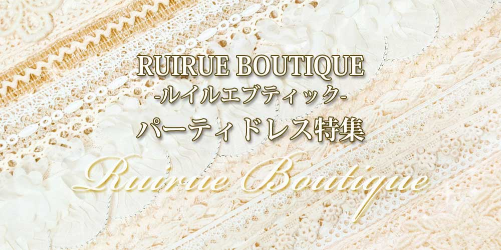 RUIRUE BOUTIQUE(ルイルエブティック)のパーティドレス