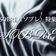 SOBRE(ソブレ)特集