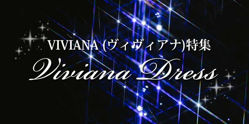 VIVIANA (ヴィヴィアナ)キャバドレス特集
