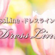 DressLine(ドレスライン)新作キャバドレス