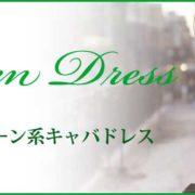 グリーン系キャバドレス特集
