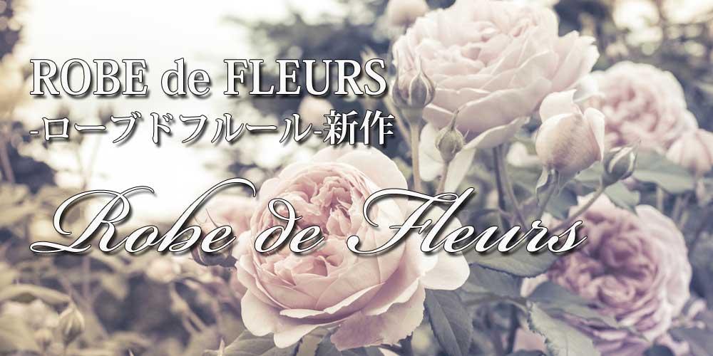 ROBE de FLEURS(ローブドフルール)新作キャバドレス