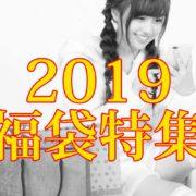 2019福袋特集